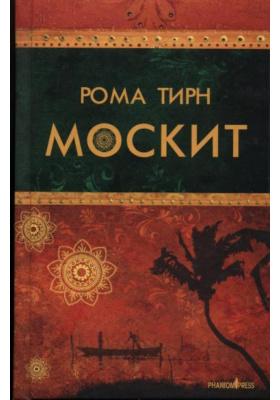 Москит = Mosquito : Роман