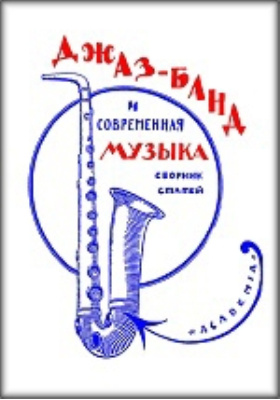 Джаз-банд и современная музыка: сборник статей
