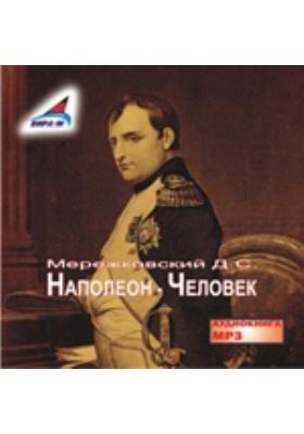 Наполеон - Человек