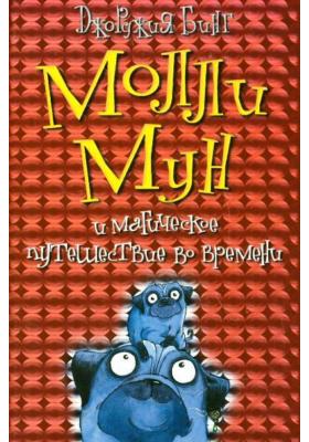 Молли Мун и магическое путешествие во времени = Molly Moon's Hypnotiс Time-Travel Adventure : Повесть