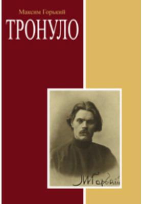 Тронуло. Сборник: художественная литература