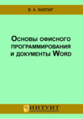 Основы офисного программирования и документы Word