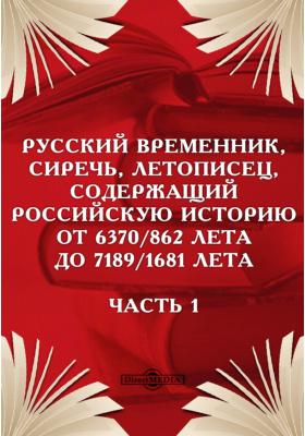 Русский временник, сиречь, Летописец, содержащий российскую историю от 6370/862 лета до 7189/1681 лета, Ч. 1