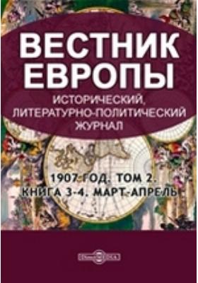 Вестник Европы: журнал. 1907. Т. 2, Книга 3-4, Март-апрель