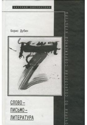 Слово - письмо - литература : Очерки по социологии современной культуры