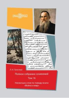 Полное собрание сочинений: публицистика. Т. 16. Несколько слов по поводу книги «Война и мир»