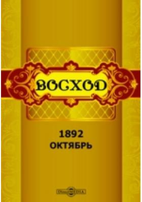 Восход. 1892. Октябрь