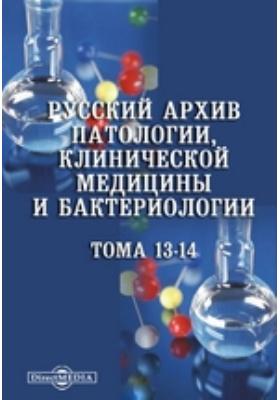 Русский архив патологии, клинической медицины и бактериологии: журнал. 1902. Т. 13-14
