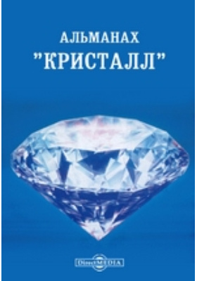 "Альманах ""Кристалл"": газета"