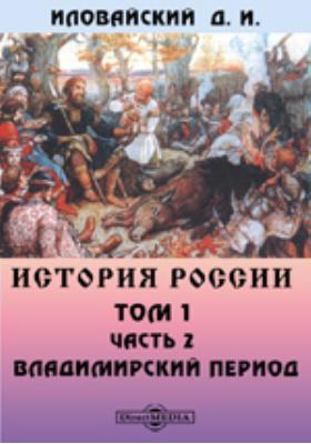 История России. Т. 1, Ч. 2. Владимирский период