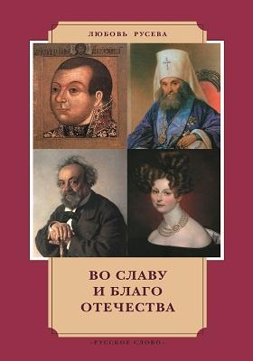 Во славу и благо Отечества: научно-популярное издание