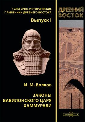 Законы вавилонского царя Хаммураби: историко-документальная литература