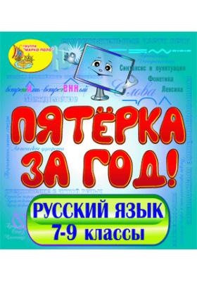 Пятёрка за год. Экспресс-курс по русскому языку. 7-9 классы