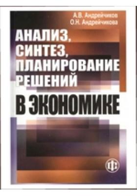 Анализ, синтез, планирование решений в экономике: учебник