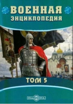 Военная энциклопедия. Т. 5