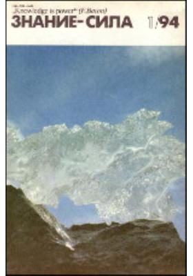 Знание-сила. 1994. № 1