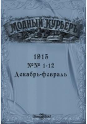 Модный курьер: журнал. 1915. №№ 1-12, Декабрь-февраль
