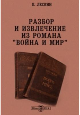"""Разбор и извлечение из романа """"Война и мир"""""""