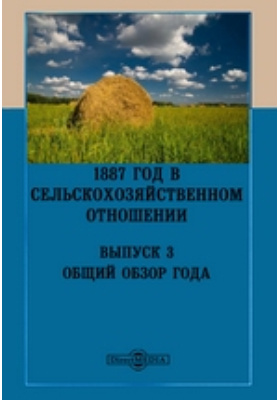 1887 год в сельскохозяйственном отношении. Вып. 3. Общий обзор года