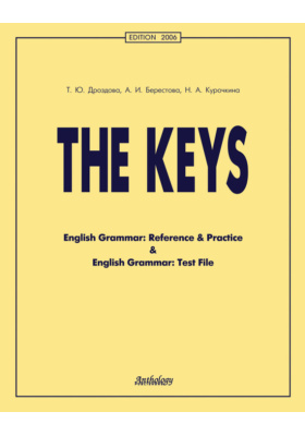 The Keys. English Grammar: Reference & Practice & English Grammar: Test File