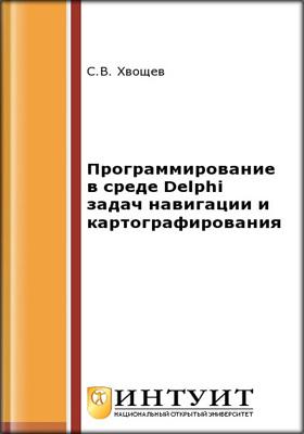 Программирование в среде Delphi задач навигации и картографирования: к...