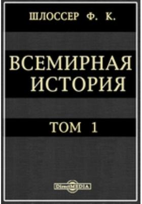 Всемирная история. Т. 1
