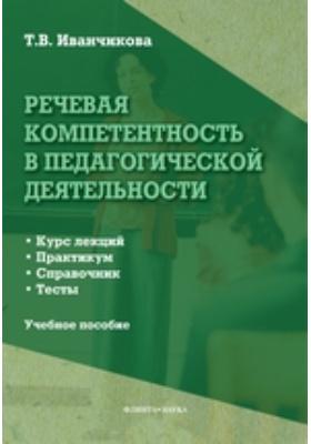 Речевая компетентность в педагогической деятельности: учебное пособие