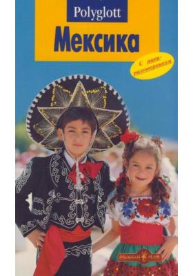 Мексика : Путеводитель с мини-разговорником. 2-е издание