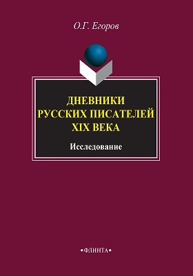 Дневники русских писателей XIX века: монография