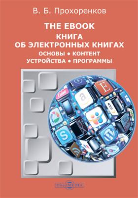 The-eBook. Книга об электронных книгах : основы, контент, устройства, ...