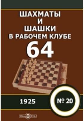 """Шахматы и шашки в рабочем клубе """"64"""": журнал. 1925. № 20"""