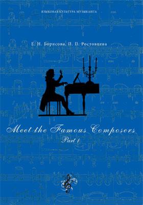 Meet The Famous Composers: учебно-методическое пособие, Ч. 1