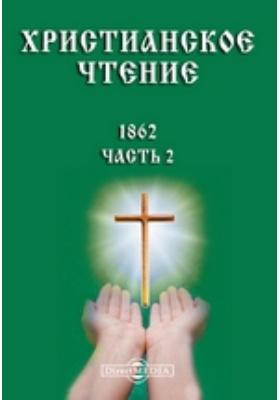 Христианское чтение: журнал. 1862, Ч. 2