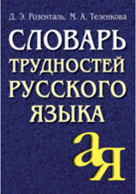 Словарь трудностей русского языка: словарь