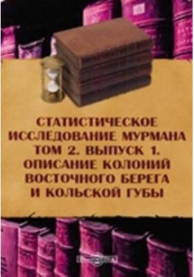 Статистическое исследование Мурмана. Описание колоний восточного берега и Кольской губы. Т. 2, Вып. 1
