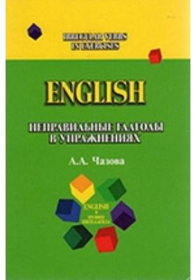 English : Неправильные глаголы в упражнениях: учебное пособие