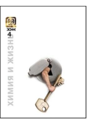 Химия и жизнь - XXI век: журнал. 2011. № 4