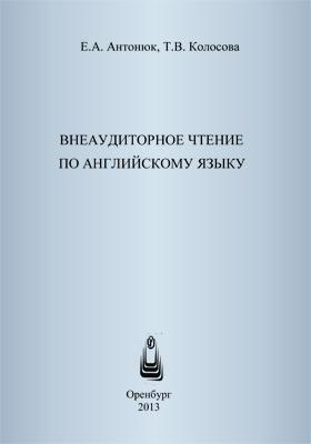 Внеаудиторное чтение по английскому языку: учебное пособие