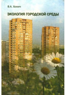 Экология городской среды : Учебное пособие