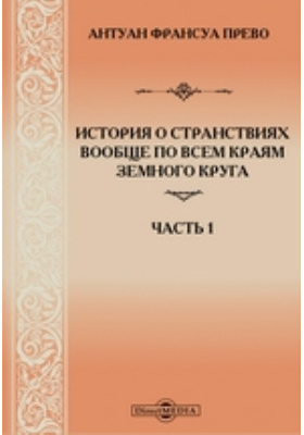 История о странствиях вообще по всем краям земного круга, Ч. 1