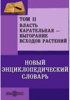 Новый энциклопедический словарь. Т. 11. Власть карательная — Выгорание всходов растений