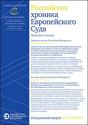 Российская хроника Европейского Суда: журнал. 2018. № 3 (47)