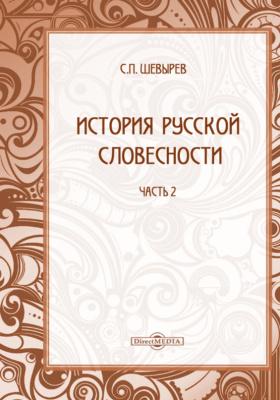 История русской словесности, Ч. 2