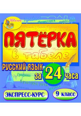 Пятёрка в табеле. Русский язык за 24 часа. 9 класс