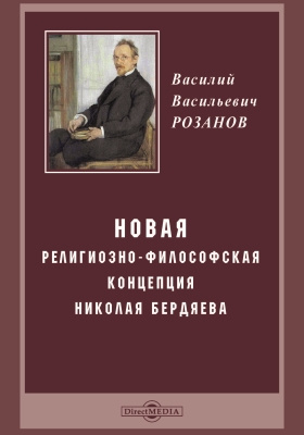 Новая религиозно-философская концепция Николая Бердяева