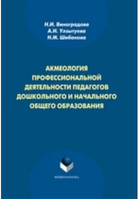 Акмеология профессиональной деятельности педагогов дошкольного и начального общего образования