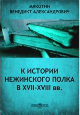 К истории Нежинского полка в XVII-XVIII вв