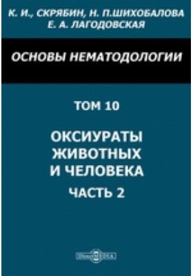 Основы нематодологии. Т. 10. Оксиураты животных и человека, Ч. 2