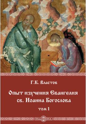 Опыт изучения Евангелия св. Иоанна Богослова. Т. 1