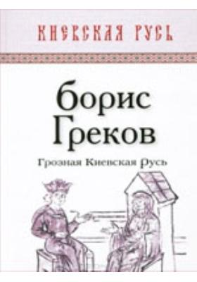 Грозная Киевская Русь